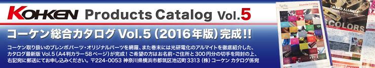 コーケン総合カタログ Vol.5(2016年版)完成!!