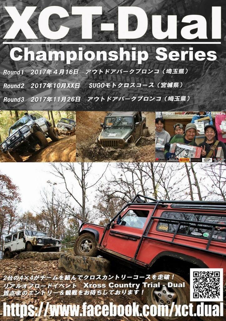XCT-Dual Champion Series